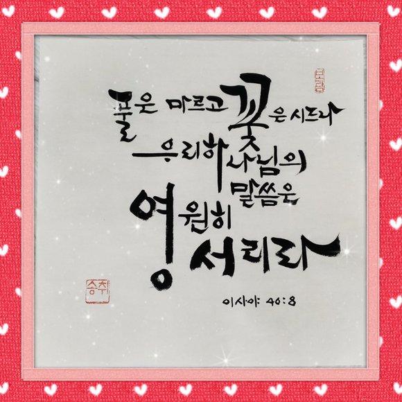Isaiah 40:8 Korean Calligraphy Bible Verse